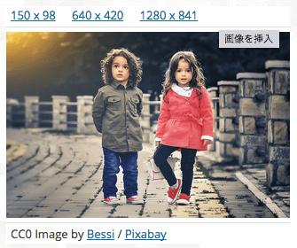 画像のサイズ